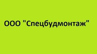 Спецбудмонтаж аренда экскаватора мини-погрузчика гидромолота траншеекопателя Киев цены недорого(аренда экскаватора Киев цены недорого аренда мини-погрузчика Киев цены недорого аренда гидромолота Киев..., 2015-04-17T08:25:06.000Z)