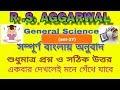 R. S. AGARWAL GENERAL Science In Bengali Set-27/education