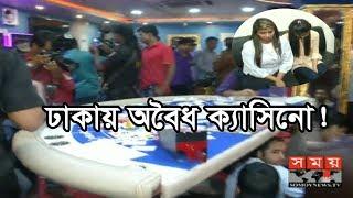 ঢাকার ফকিরাপুলে অবৈধ কেসিনো । টাকা, নারী, মদ সহ অনেকে আটক! | Casino in Dhaka | Somoy TV Exclusive