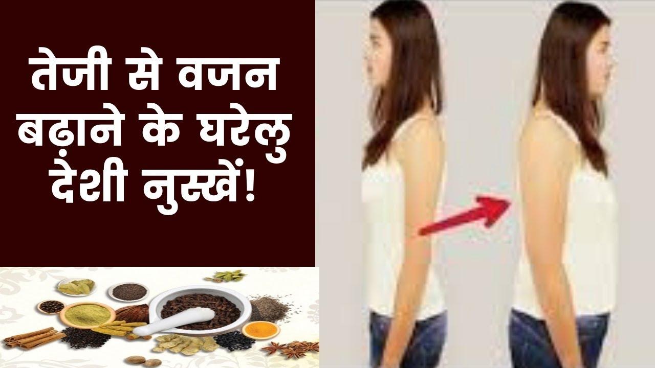 तेजी से वजन बढ़ाने के घरेलु देशी नुस्खें; How to Gain Weight; Easy tips for Weight Gain; India News