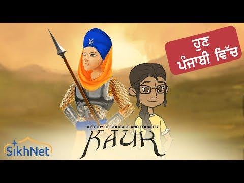 KAUR - Mai Bhago Saakhi (ਪੰਜਾਬੀ)