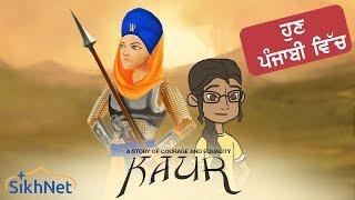 (0.29 MB) KAUR - Mai Bhago Saakhi (ਪੰਜਾਬੀ) Mp3