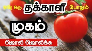 Tomato Face Pack For Skin Whitening In Tamil | Beauty Tips For Face Whitening In Tamil | Face Care