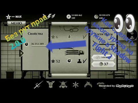 Как сделать много зачарований на оружие без рут прав Shadow Fight 2 Special Edition 1.0.7