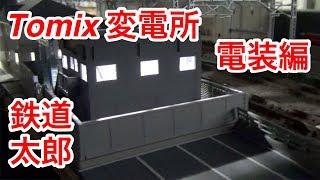 『鉄道模型 Nゲージ』TOMIX 変電所 Vol.4 電装編 thumbnail
