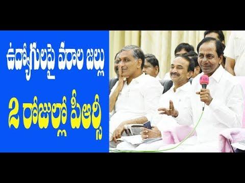 PRC in 2-3 days assures KCR | Pragathi Bhavan | Telangana employees | Great Telangana TV