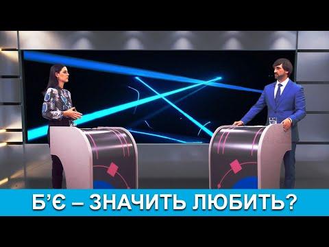 Медіа-Інформ / Медиа-Информ: Ми з Вікторією Синько. Руслан Сауляк.  Б'є - значить любить?