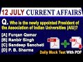 12 July 2018 Current Affairs | Daily Current Affairs | Current Affairs in English