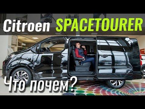 Citroen Space Tourer 1 покоління Мінівен