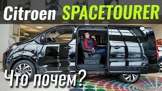 Японско-французский Multivan? Citroen SpaceTourer. ЧтоПочем s07e01