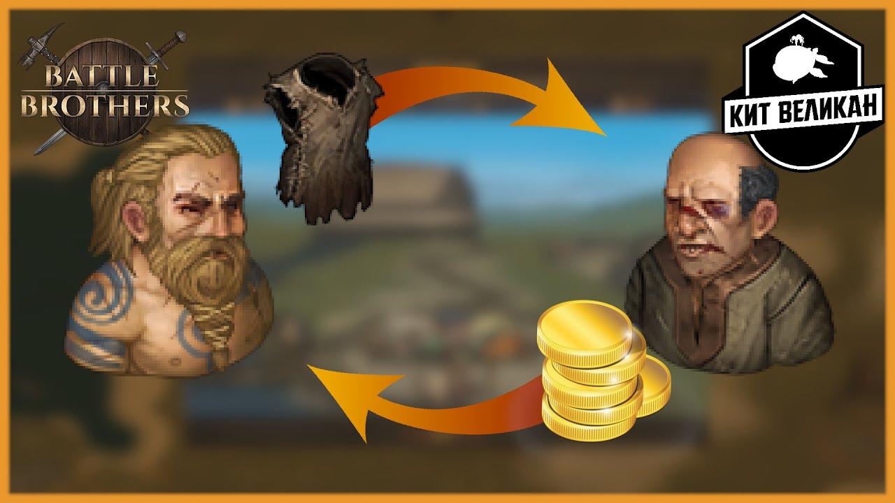 🐳 Battle Brothers и моды. Как узнать выгодна ли цена продажи?