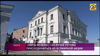 Ночь музеев в Беларуси  чем удивят зрителей в этом году?