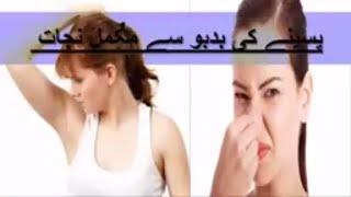 How To Get Rid Of Sweat | Pasina Aur Badboo Dur Karne Ka Tarika Paseenay Ki Badboo Kaise Door Kare