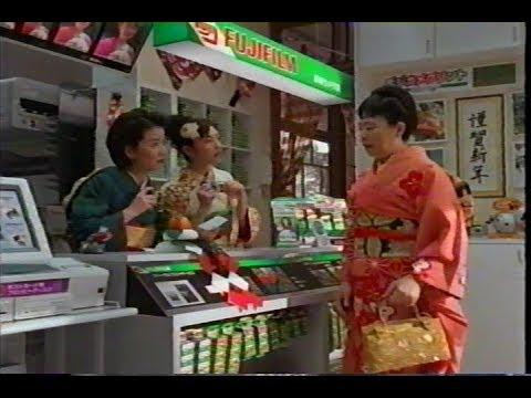 2000年CM フジカラー お正月を写そう 樹木希林 岸本加世子 田中麗奈