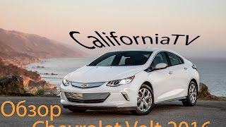 Тест-Драйв Chevrolet Volt 2016