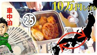 チャンネル登録者10万人記念☆10万円以内で本州最西端の山口県へ行ってフ...