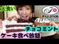 #49【大食い・食べ放題】不二家のケーキ食べ放題☆復活祭