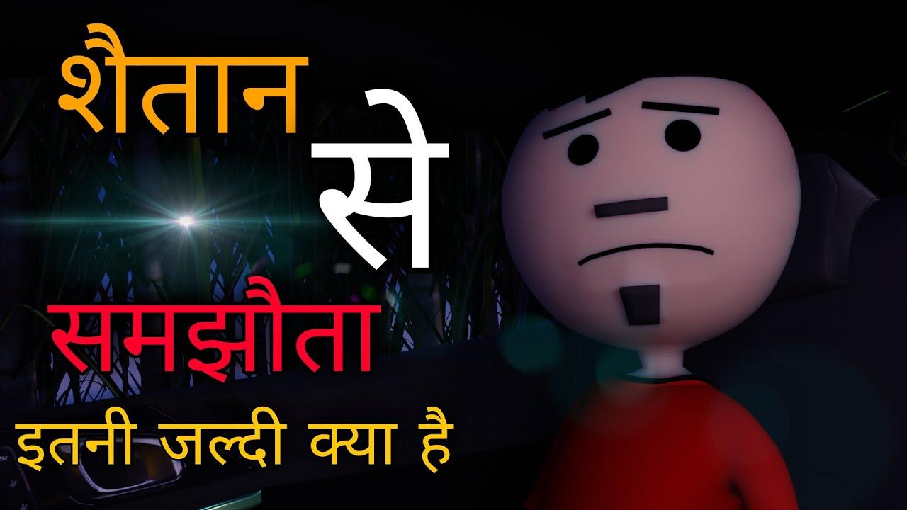 शैतान से समझौता part - 2 | horror story in hindi | hindi stories