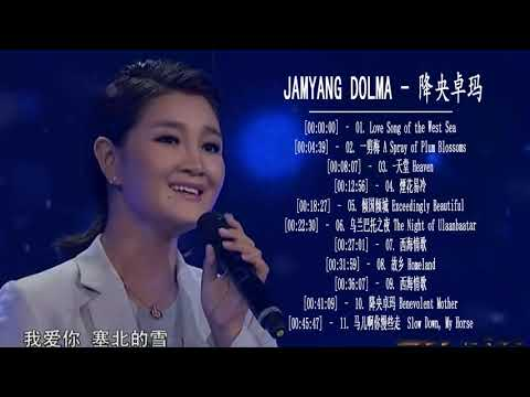 降央卓瑪 Jamyang Dolma 2018 - 迷人的草原歌曲 【20首】 - Best Songs Of Jamyang Dolma 2018