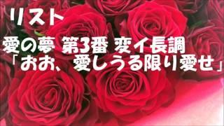 フィギュアスケート浅田真央ちゃんが試合で使用した曲! 『愛の夢』(あ...