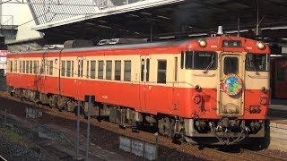 【4K】JR津山線 普通列車キハ47形気動車 岡山駅発車
