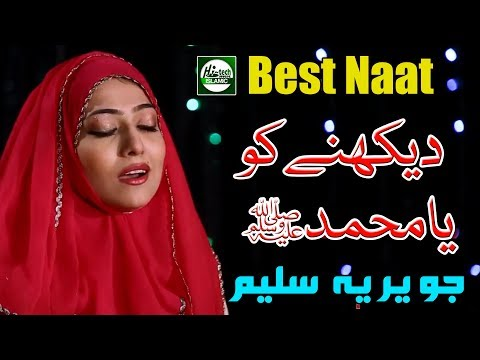 DEKHNE KO YAA MUHAMMAD - JAVERIA SALEEM - OFFICIAL HD VIDEO - HI-TECH ISLAMIC - BEAUTIFUL NAAT