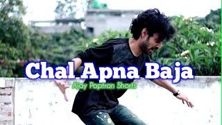 Chal Apna Baja #shorts   Ajay Poptron Dance