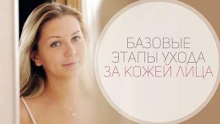 видео Основы ухода за кожей лица