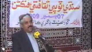 Part 11 Ayaz Gul Speech on Sindhi Topi Ajrak Part 1.flv