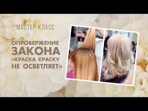 Вопрос: Как осветлить окрашенные волосы?