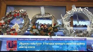 «Ведмежа майстерня». В Ужгороді проведуть серію благодійних майстер-класів