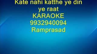 Kate nahi katthe ye din ye raat Karaoke by Ramprasad 9932940094