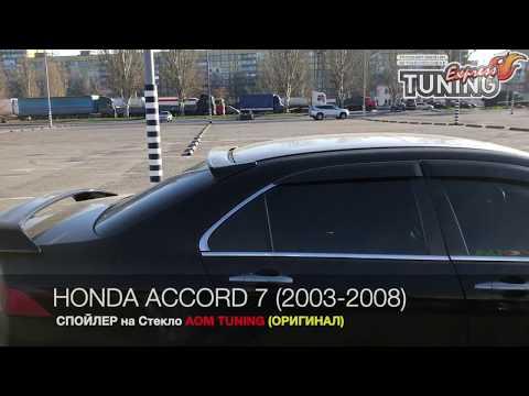 Спойлер на стекло Хонда Аккорд 7 спорт / Козырек Honda Accord Cl7 с просветом от AOM Tuning / Обзор