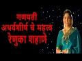 Importance of Atharvashirsha | गणपती अथर्वशीर्ष चे महत्व | रेणुका शहाणे