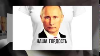 Даже американцы носят эти Футболки с Путиным