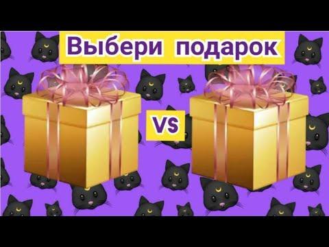Выбери себе подарок.