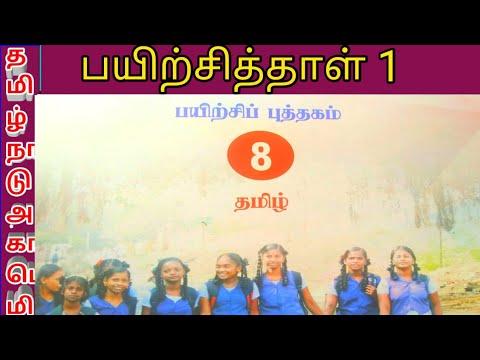 Download #8th bridge course Tamil WS 1#8th class bridge course#8th standard bridge course #tamilnadu academy