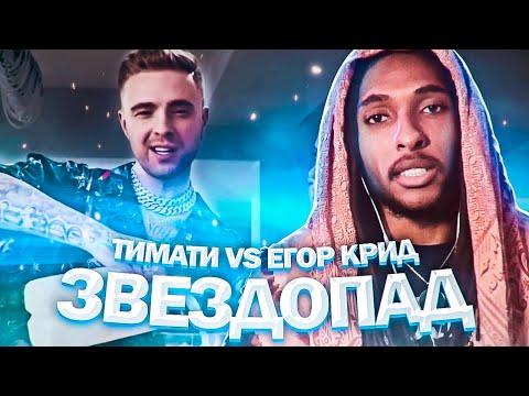 American Reacts to Тимати vs Егор Крид — Звездопад