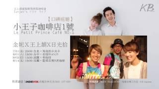 王上頡虛擬劇場微型演唱會Sunjet's ドラマライブ【小王子咖啡店1號】Le ...