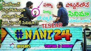 Nani 24 Movie First Look Teaser | Nani New Movie | #Nani24 | Tollywood News | #VikramKKumar | TTM