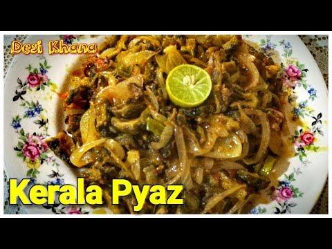 Kerala Pyaz Recipe | Karela Pyaz Recipe | Kerala Pyaz ki Sabzi | Desi Khana Recipes