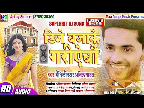Anil Yadav Full D. J Song 2019d.j Bajake Gariyebou Maithili Song