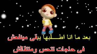Arabic karaoke Nancy Ajram Fi Hagat - نانسي في حاجات