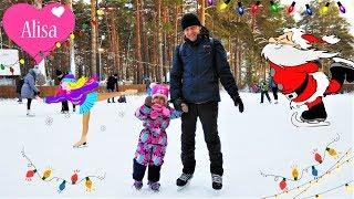 ВЛОГ Алиса на коньках Развлечение для детей КАТАНИЕ НА КОНЬКАХ // Детский канал Little baby Алиса