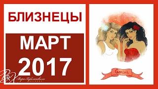Гороскоп БЛИЗНЕЦЫ Март 2017 от Веры Хубелашвили