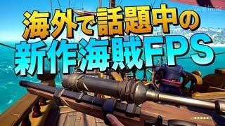 海外ではMHWを凌ぐ人気!! PUBGに技術提供をした新作海賊FPS|Sea …