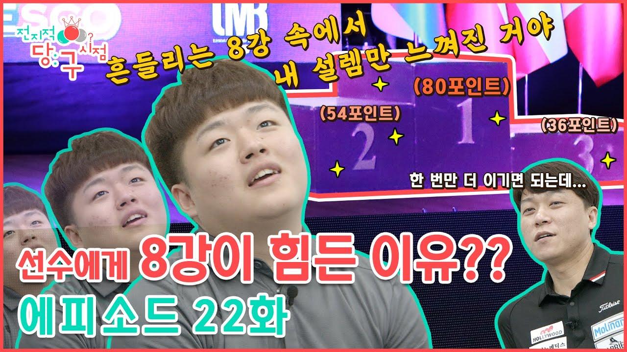 #전당시 EP.22ㅣ선수들에게 가장 힘든 라운드는 32강?? 결승?? 아니 8강이라고??