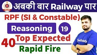 12:00 PM - RPF SI & Constable 2018 | Reasoning by Deepak Sir | Top 40 Expected Questions