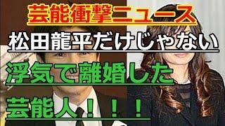 【芸能人衝撃ニュース】松田龍平だけじゃない!!浮気が原因で離婚した...