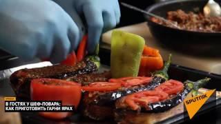 Блюдо восточной кухни Гарни Ярах от Sputnik Армения